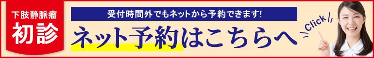 PC用ひろしま院ネット予約バナー